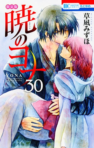 草凪みずほ「暁のヨナ㉚」30Arts Collection限定版