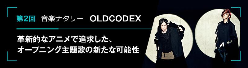 第2回 音楽ナタリー OLDCODEX 革新的なアニメで追求した、オープニング主題歌の新たな可能性