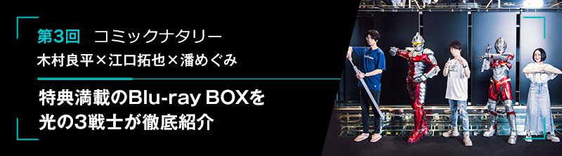 第3回 コミックナタリー 木村良平×江口拓也×潘めぐみ 特典満載のBlu-ray BOXを光の3戦士が徹底紹介