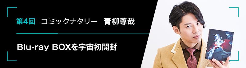 第4回 コミックナタリー 青柳尊哉 Blu-ray BOXを宇宙初開封