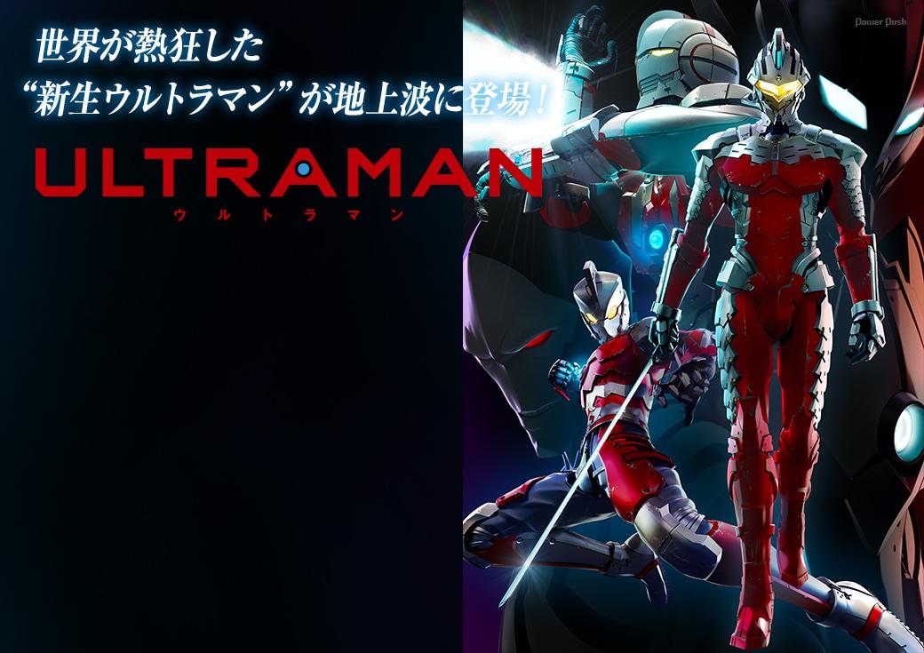 """アニメ「ULTRAMAN」特集 世界が熱狂した""""新生ウルトラマン""""が地上波に登場!"""