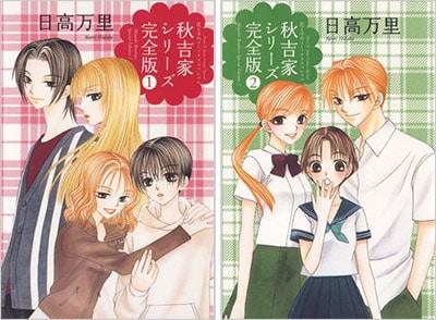 「世界でいちばん大嫌い」以外の秋吉家シリーズは、「秋吉家シリーズ完全版」として単行本2冊にまとまっている。