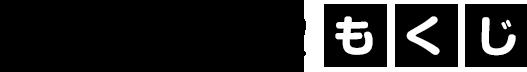 ヒナpediia
