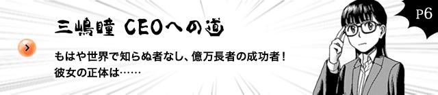 三嶋瞳 CEOへの道