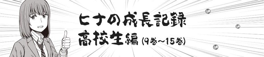 ヒナの成長記録 高校生編(9巻〜15巻)