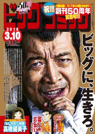 「ビッグコミック2018年4号&創刊号復刻版2冊パック」