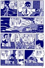 3段目の3コマ目でマサトが声を荒げるのに従い、読者の目線も自然に上昇。またこのシーンも、オリジナル版では単行本版とセリフが異なる。
