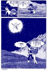 未来編第1話の最終ページ