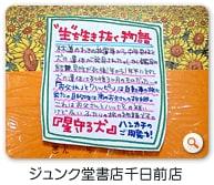 ジュンク堂書店千日前店