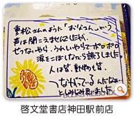 啓文堂書店神田駅前店