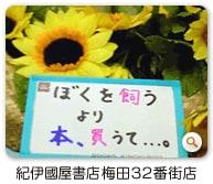 紀伊國屋書店梅田32番街店