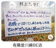 有隣堂川崎BE店