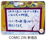 COMIC ZIN 新宿店