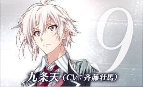 九条天(CV:斉藤壮馬)