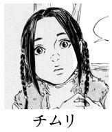 チムリ:守りの村で生まれたイムリの少女。デュルクと行動をともにする。