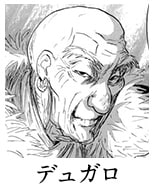 デュガロ:呪師系の大師。