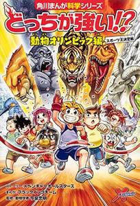 「どっちが強い!? 動物オリンピック編 スポーツ王決定戦」。単純な戦いではなく、オリンピック競技で動物たちの技能を測るというような比べ方もしているのがユニークだ。