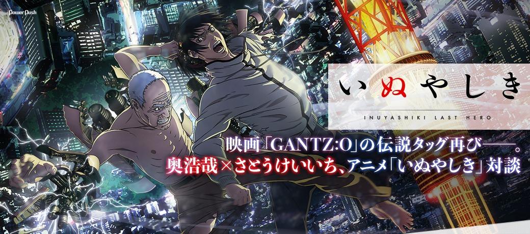 アニメ「いぬやしき」 映画「GANTZ:O」の伝説タッグ再び──。奥浩哉×さとうけいいち、アニメ「いぬやしき」対談