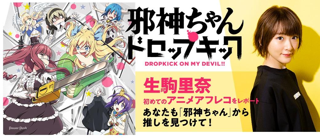 「邪神ちゃんドロップキック」 生駒里奈初めてのアニメアフレコをレポート あなたも「邪神ちゃん」の中から推しを見つけて!