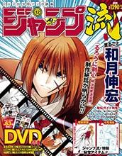 和月伸宏を特集した「DVD付分冊マンガ講座 ジャンプ流!」の第12号。同梱の冊子では和月がマンガ家を目指すことになった経緯や、影響を受けたアニメ、「るろうに剣心」で連載デビューを果たすまでが語られている。