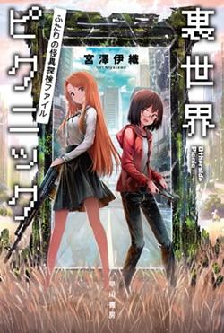 """「裏世界ピクニック」は、早川書房から刊行されている宮澤伊織の小説。実話怪談が好きな紙越空魚(かみこしそらを)、行方不明になった友人を探している仁科鳥子(にしなとりこ)という女子大生2人が""""裏世界""""で出会ったことから始まる物語になっている。"""
