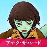 """アナク・ザハード(CV:関根明良)。トカゲのような緑色の肌としっぽを持つ少女。""""ザハードの姫""""にしか与えられない伝説の武器「緑の四月」を持っている。"""