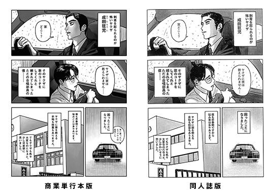 カラオケからの帰り道、狂児に車で送ってもらう聡実。2人の表情など細部まで丁寧に加筆修正が施されている。