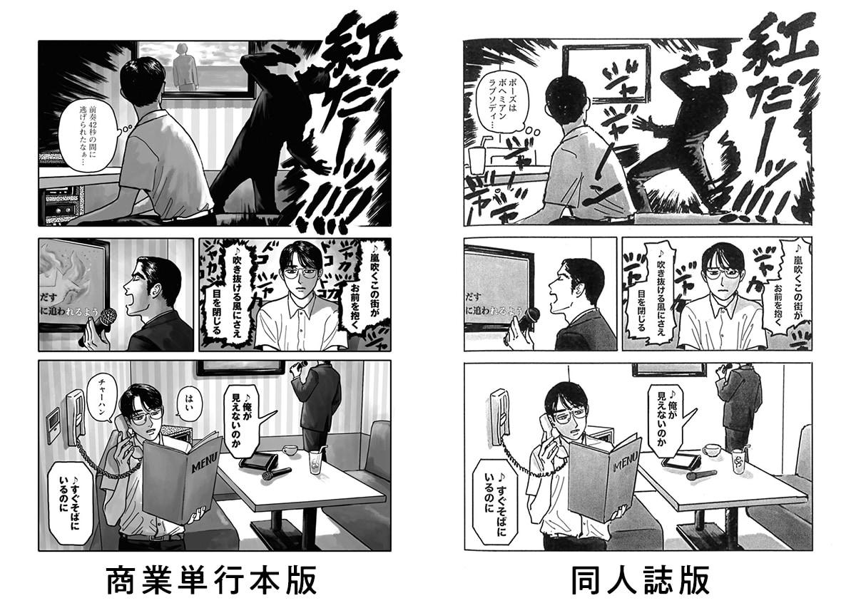 行こ 漫画 カラオケ 『カラオケ行こ!』 最新版
