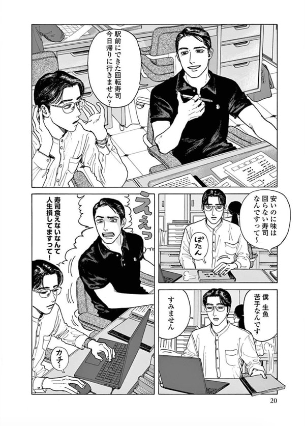 「女の園の星」より、職員室で会話を交わす星先生と小林先生。