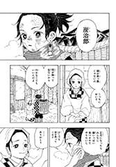 「鬼滅の刃」第1話より。母と妹弟たちを気遣う優しい長男・炭治郎。