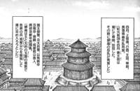 劇中では「史記」の記述がそのまま使用されることも。