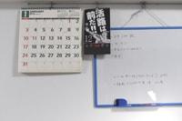 仕事場の壁にかけられた、ホワイトボードとカレンダー。