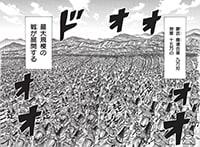 蒙武・騰連合軍と楚軍の戦いの一端。