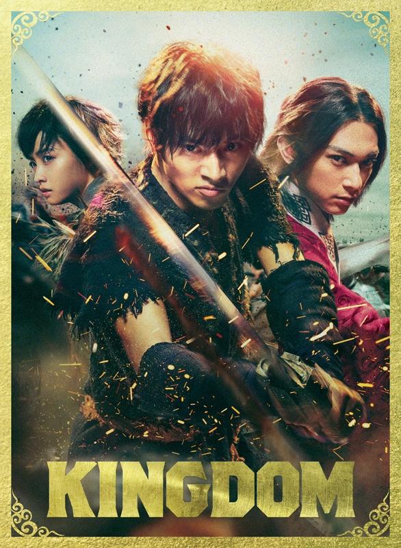 映画「キングダム」Blu-ray&DVDセット プレミアム・エディション