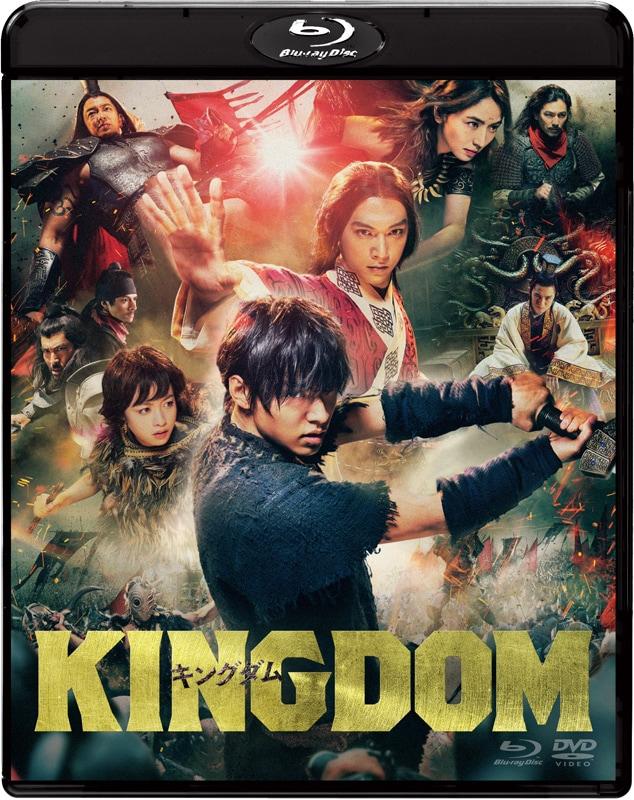 映画「キングダム」Blu-ray&DVDセット 通常盤