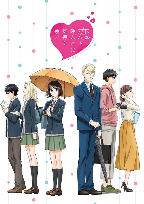 TVアニメ「恋と呼ぶには気持ち悪い」
