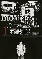 「三億円事件奇譚 モンタージュ」1巻