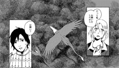 九井諒子作品集 竜のかわいい七つの子」収録作「竜の小塔」