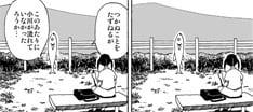 九井諒子作品集 竜のかわいい七つの子」収録作「わたしのかみさま」