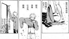 九井諒子作品集 竜のかわいい七つの子」収録作「狼は嘘をつかない」