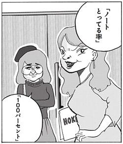 亀田に狙いを定めるノートハンターの岡部と大和田。