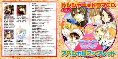 LaLa2007年10月号のドラマCD付録。ここで初めて神谷浩史と井上和彦が夏目とニャンコ先生に声をあてた。
