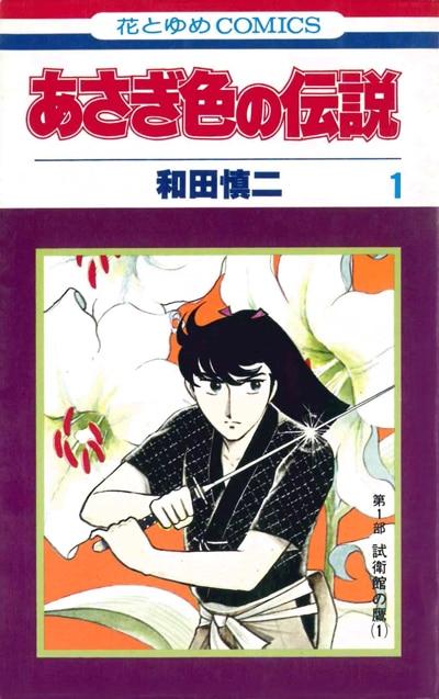 和田慎二「あさぎ色の伝説」