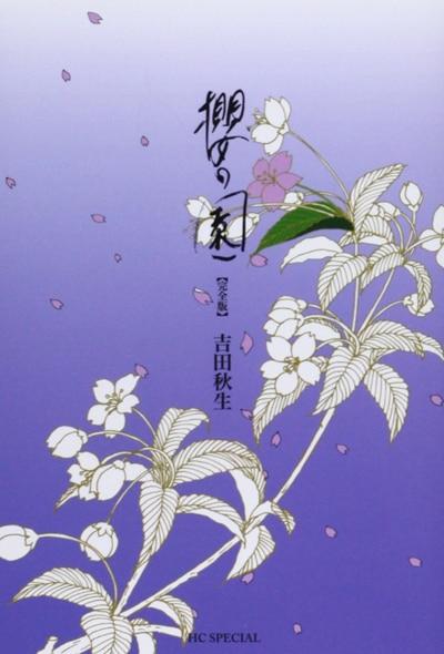吉田秋生「櫻の園」