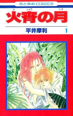 平井摩利「火宵の月」
