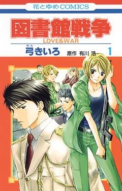 有川浩原作による弓きいろ「図書館戦争 LOVE&WAR」