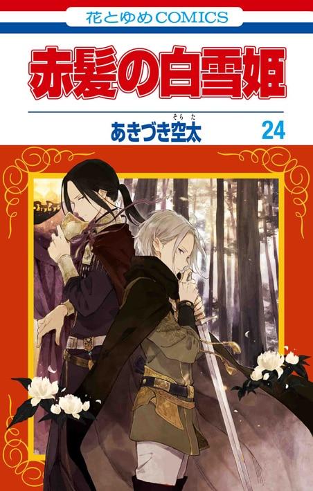 「赤髪の白雪姫」は24巻まで発売中。