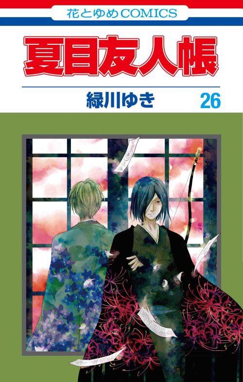 「夏目友人帳」は26巻まで発売中。