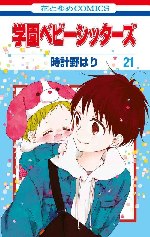 「学園ベビーシッターズ」は21巻まで発売中。