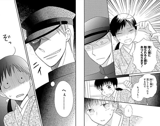 「天堂家物語」4巻28~29ページ
